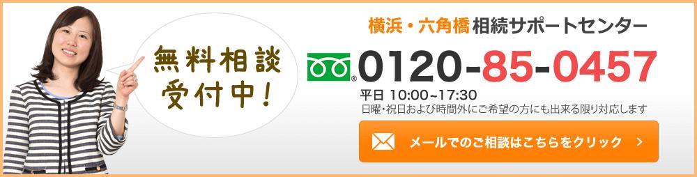 無料相談受付中 横浜 品川相続サポートセンター 0120-85-0457 平日10:00~17:30 土日・祝日および時間外にご希望の方にも出来る限り対応します メールでのご相談はこちらをクリック