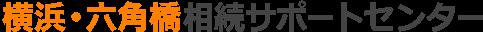 横浜 ・六角橋相続サポートセンター