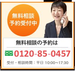 無料相談予約受付中 0120-85-0457 受付・相談時間:平日 9:00~17:30