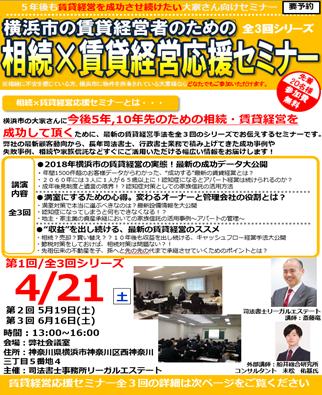 4/21相続×賃貸経営応援セミナー