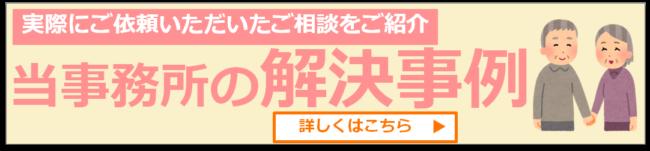 kaiketujirei