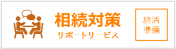souzokutaisaku_bn3
